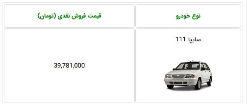 فروش نقدی و فوری «سایپا ۱۱۱» (پراید هاچ بک) از فردا 7 مرداد (+جزئیات و قیمت)