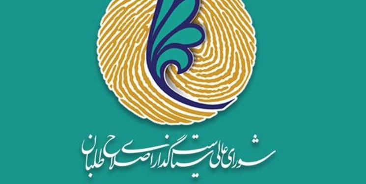 انتخاب رابطان استانی شورای عالی اصلاحطلبان (+اسامی)