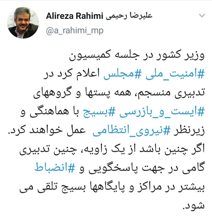 گروههای ایست و بازرسی بسیج زیرنظر نیروی انتظامی