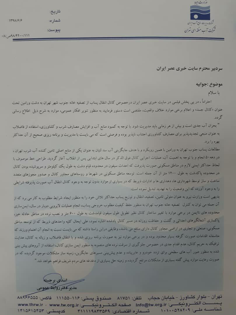 جوابیه شرکت آب منطقه ای تهران درباره خبر
