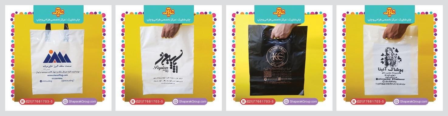 چاپ شاپرک، تولید کننده انواع ساک دستی کاغذی، پارچه ای و پلاستیکی
