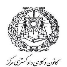 بیانیه کانون وکلا درباره قضات رد صلاحیتی که وکیل شدهاند