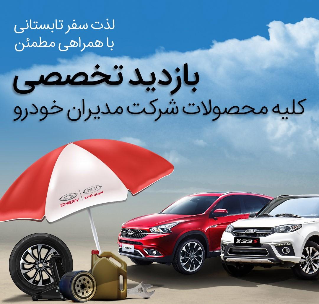 کمپین خدماتی مدیران خودرو تا 7 شهریور ادامه دارد (+ جزئیات)