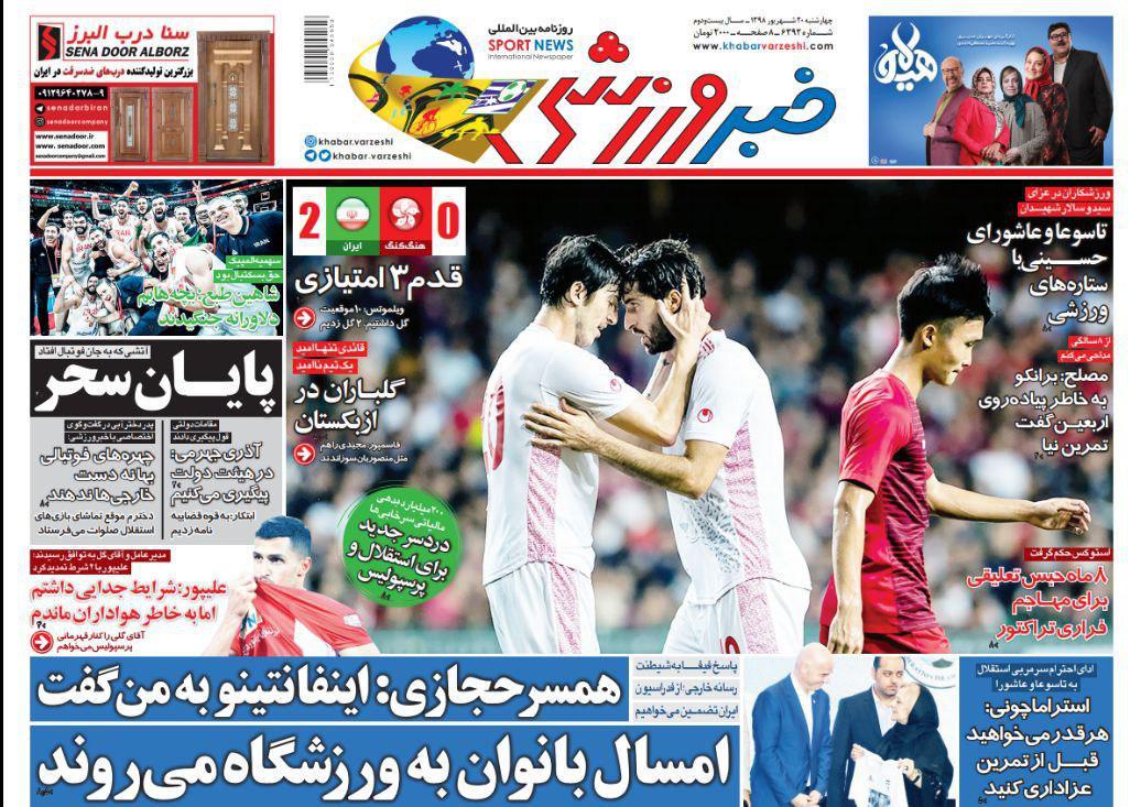 صفحه اول روزنامههای ورزشی/ معجزه در پکن!