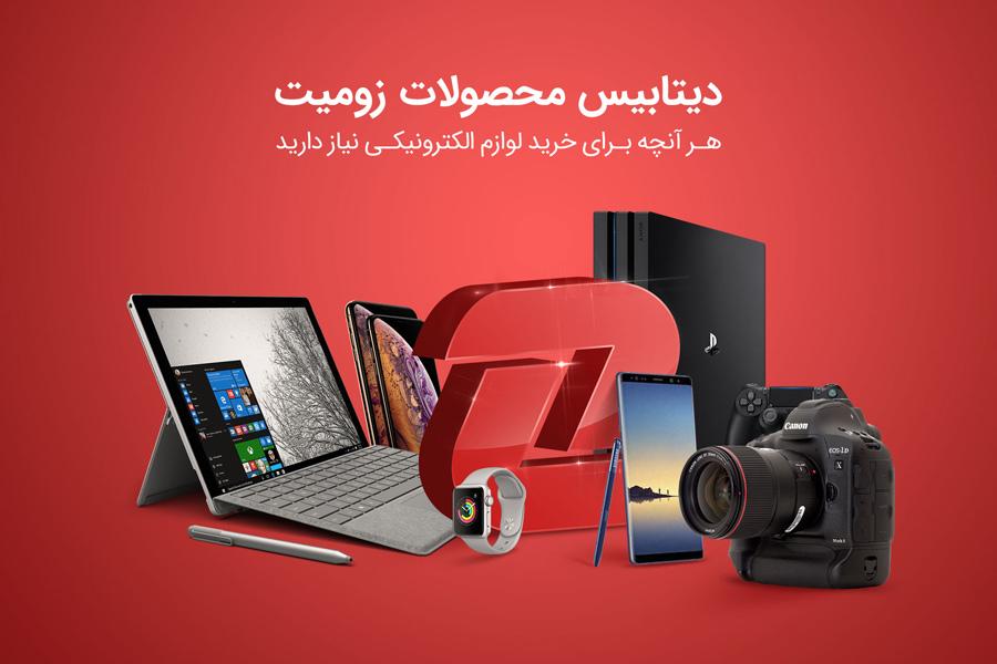 بهترین قیمت گوشی موبایل و لپ تاپ را در بخش محصولات زومیت بیابید