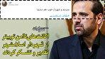 تشکر اکانتهای ناامن توییتر از شهردار اسلامشهر (فیلم)