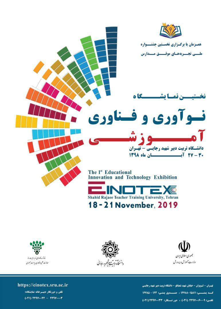 نخستین نمایشگاه نوآوری و فنآوری آموزشی