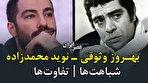 آیا نوید محمدزاده، بهروز وثوقی دوران ماست؟ (فیلم)
