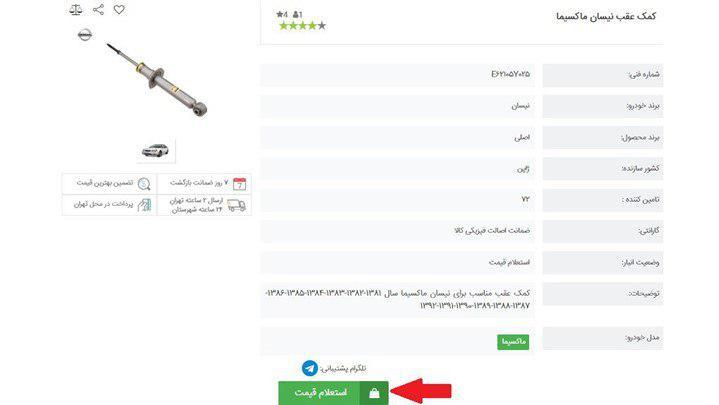 کنترل قیمت بازار لوازم یدکی توسط سامانه ماشین نو