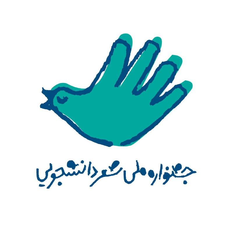 جشنواره ملی شعر دانشجویی رونمایی شد