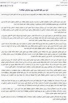 واکنش سازمان اوقاف به گزارش