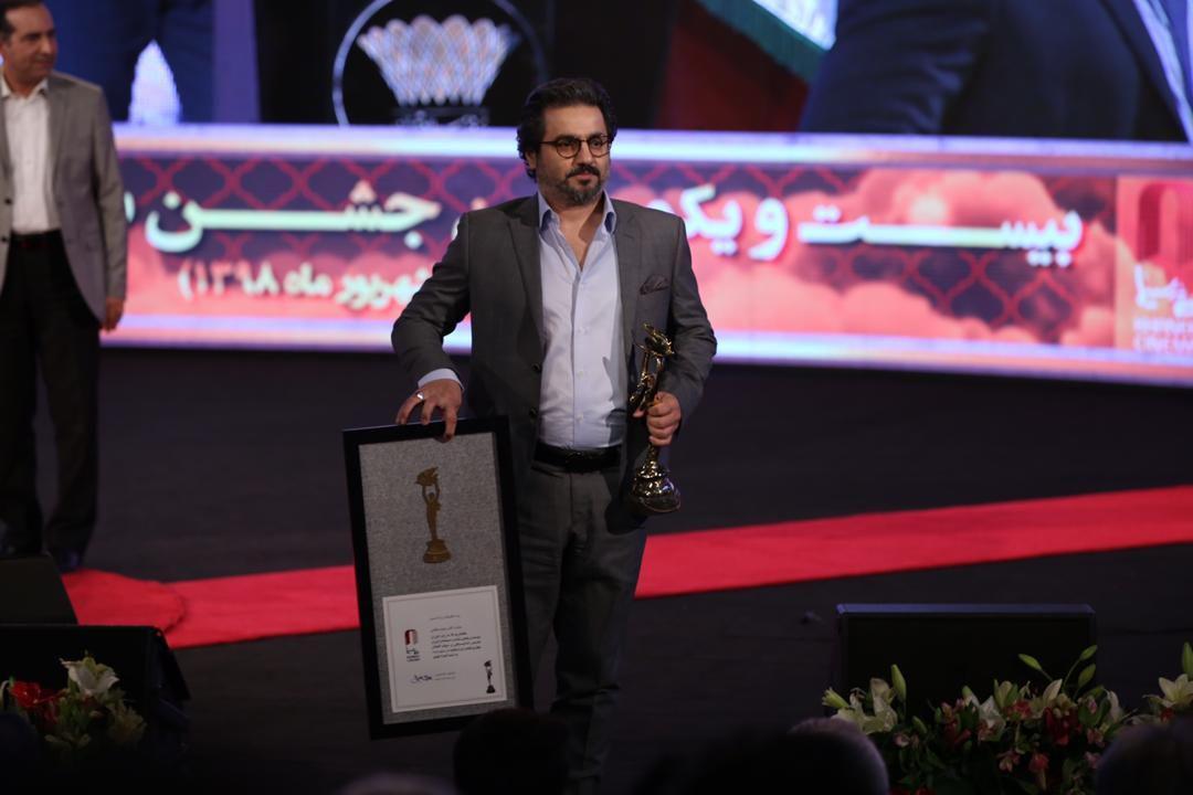 برندگان بیستویکمین جشن سینمای ایران