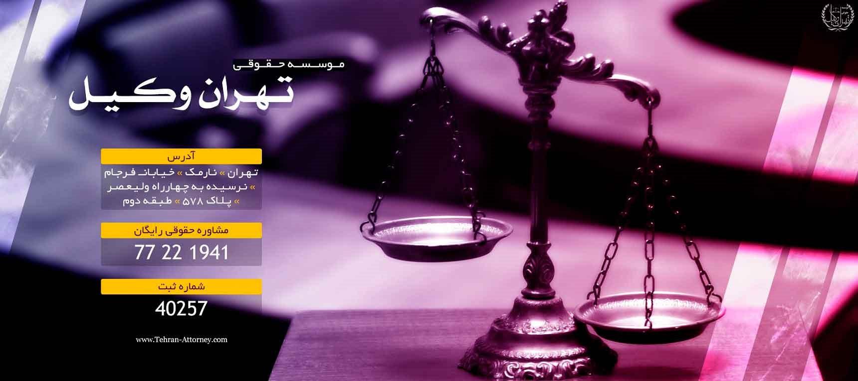 چرا قبل از اقدام حقوقی باید به وکیل مراجعه کنیم