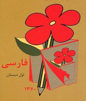 دانلود کتاب های فارسی دبستان دهه 60 – اول تا پنجم ابتدایی