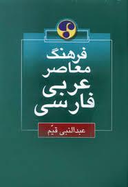 ادای دین به دکتر محمد رضا باطنی / عبدالنبی قیم