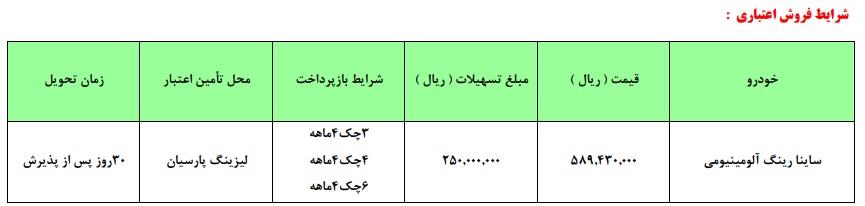 طرح  فروش اقساطی خودرو ساینا با وام 25 میلیون تومانی از 13 مهر 98 (+جدول)