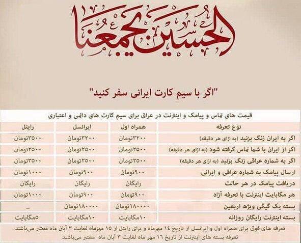 اعلام نرخ مکالمات و اینترنت ویژه اربعین