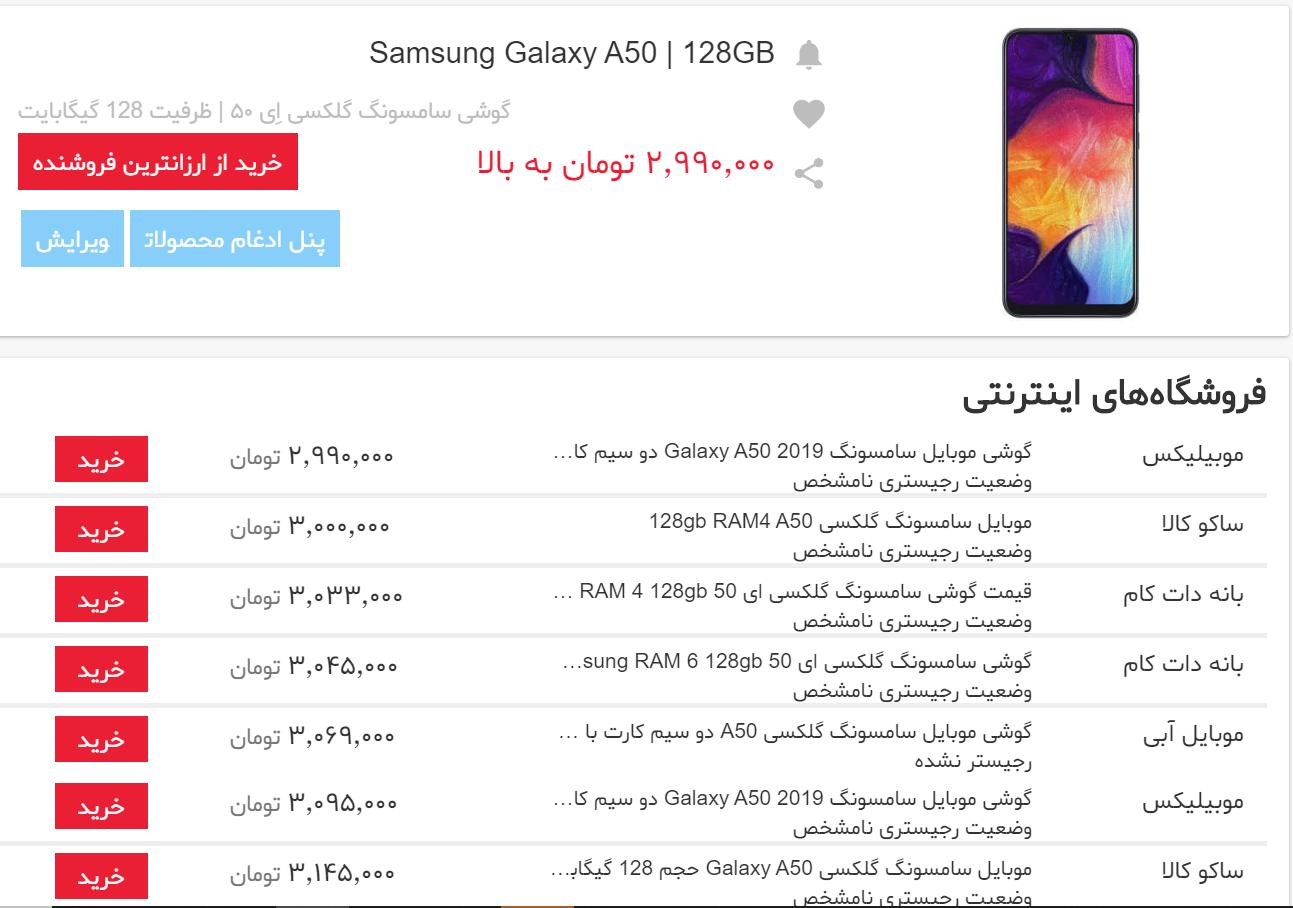 قیمت گوشی موبایل در مهرماه