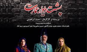 اجرای 3 روزه نمایش برای آزادی جوان دربند از امروز