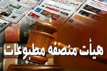 رسیدگی به پروندههای «قانون»، «شهدای ایران» و «موج» در دادگاه مطبوعات