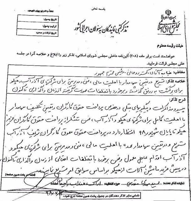 تذکر کتبی ۸۶ نماینده مجلس به رییس جمهور جهت تعیین سهامدار هپکو و آذرآب