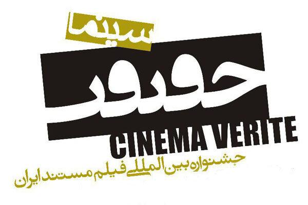 درخواست 6 هزار فیلم برای حضور در جشنواره «سینماحقیقت»