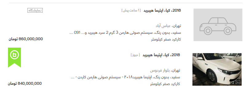 کیا اپتیمای هیبرید وارد بازار ایران شد (+عکس و قیمت)