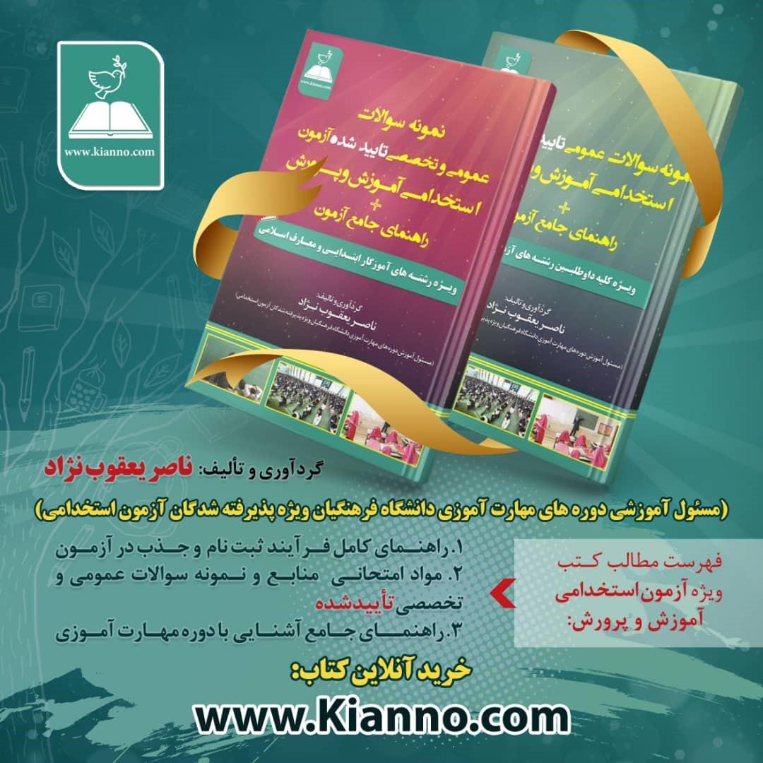 کتاب نمونه سوالات و راهنمای جامع آزمون استخدامی آموزش و پرورش منتشر شد
