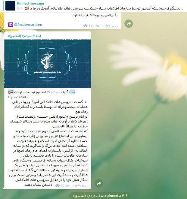 فوری / روح الله زم مدیر آمد نیوز دستگیر شد