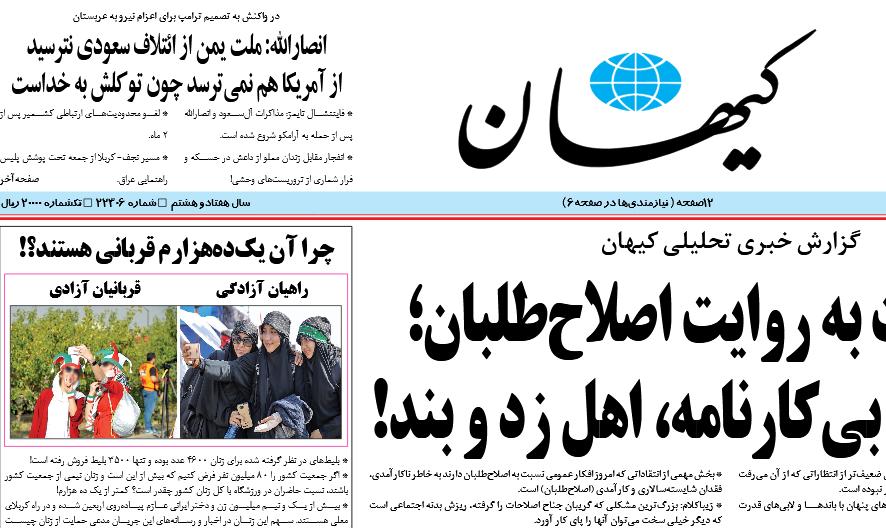 سخنی با کیهان: این زنان قربانی نیستند