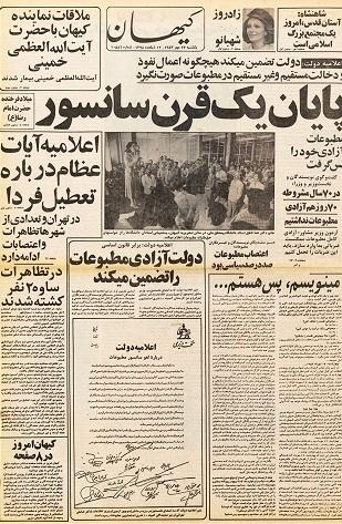 23 مهر؛ پایان اعتصاب اول مطبوعات در سال 57