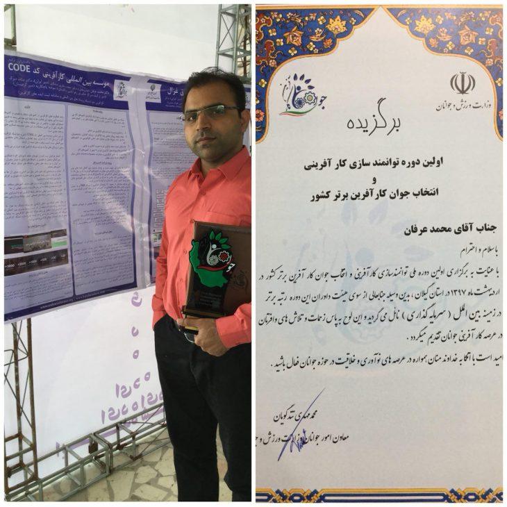 روايت يک دانشجوی موفق پاکستانی از زندگی در ايران