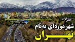 ناشناختههای پایتخت در شهرموزه تهران (فیلم)