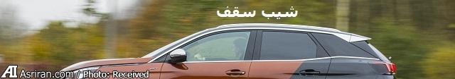 معرفی پژو 3008/ خودرویی با قیمت پایه 37 هزار دلار (+تصاویر)