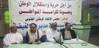 تشکیل «شورای نجات ملی جنوب» در یمن با هدف توقف جنگ