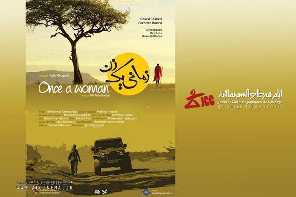 «زمانی یک زن» در جشنواره فیلم «کارتاژ» تونس