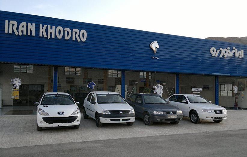 پیش فروش جدید 9 محصول ایران خودرو در 30 مهر (+جزئیات و جدول)
