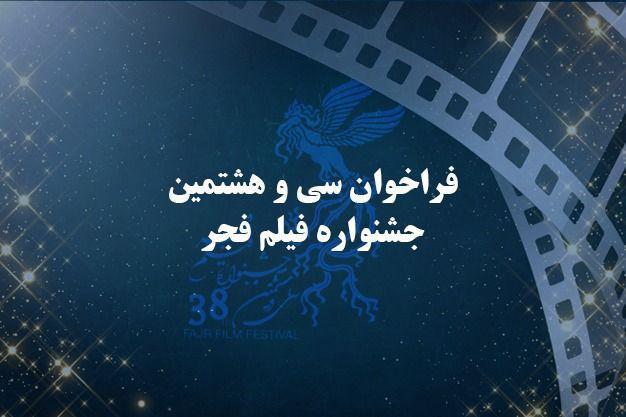 فراخوان سیو هشتمین جشنواره فیلم فجر