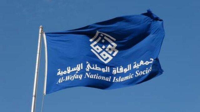 واکنش جمعیت الوفاق بحرین به میزبانی از یک هیئت اسرائیلی