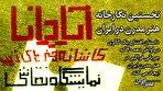 آپادانا؛ نمایش هنر مدرن ایران (فیلم)