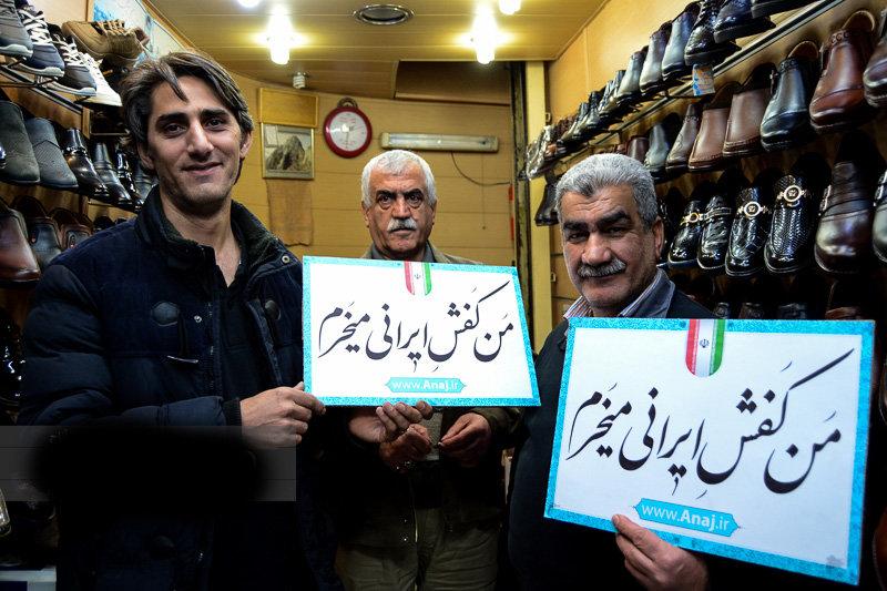 صنعت کفش ایران در جهان چه جایگاهی دارد؟