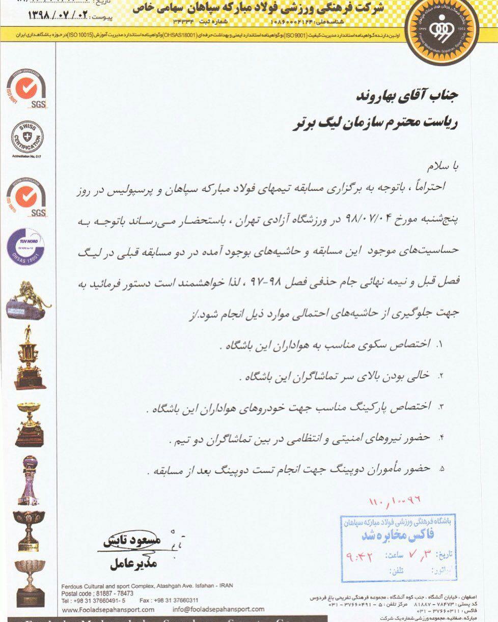 نامه باشگاه سپاهان به رییس سازمان لیگ برای تامین امنیت هواداران این تیم +نامه