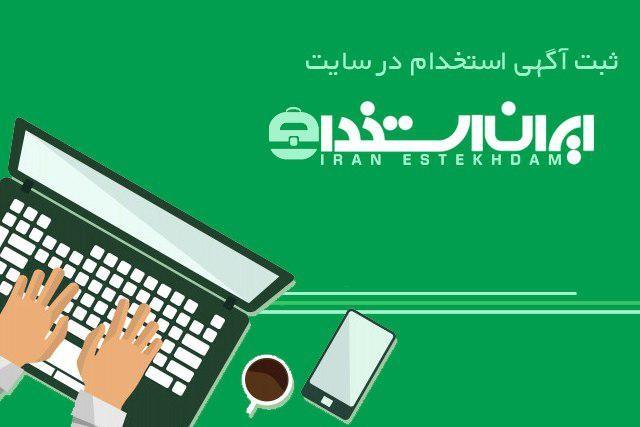 ایران استخدام، سایت استخدام در بهترین شرکت های ایران
