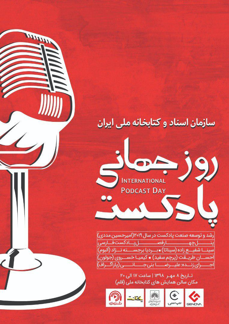 همایش روز جهانی پادکست در کتابخانه ملی ایران