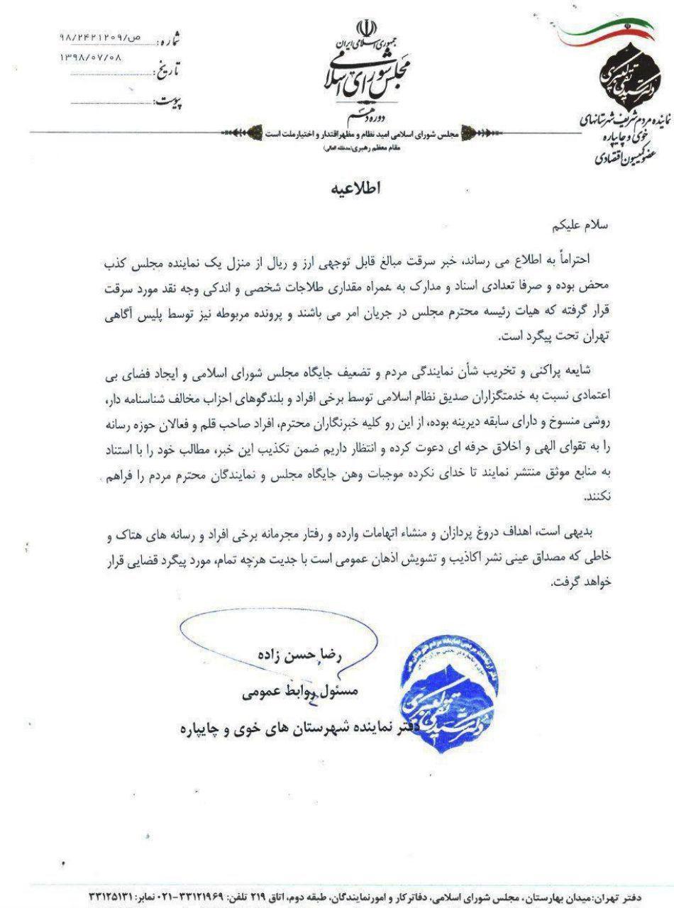 سرقت 250 هزار یورو از خانه نماینده مجلس