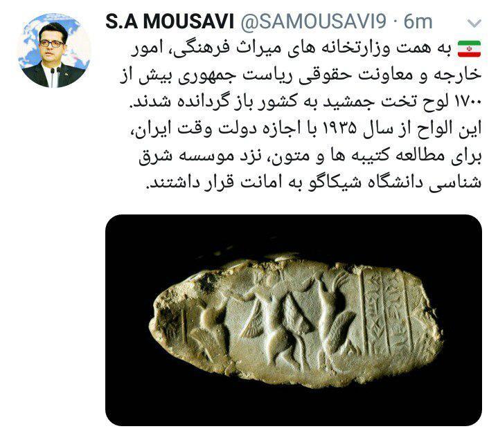 وزارت خارجه: بازگشت بیش از 1700 لوح تخت جمشید به کشور