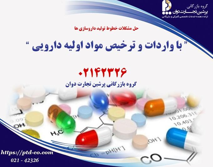 حل مشکل خطوط تولید داروسازی ها با واردات مواد اولیه دارویی