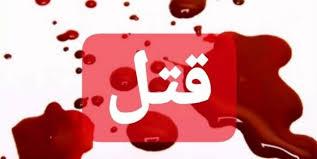 یک کشته براثر درگیری در زندان فشافویه