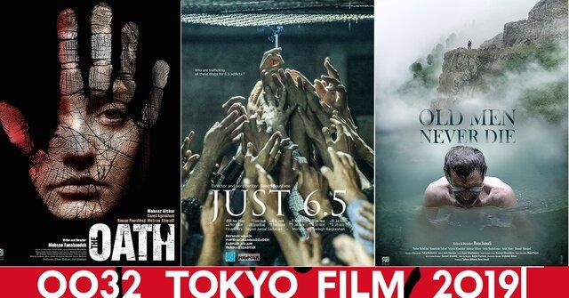سینماگران ایرانی در جشنواره فیلم توکیو