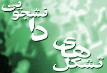 صدور احکام 16 نفر از نمایندگان هیاتهای نظارت بر تشکلهای اسلامی دانشگاهها
